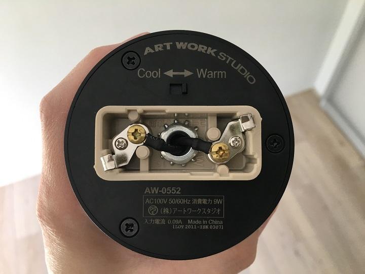 寒暖切り替えスイッチ