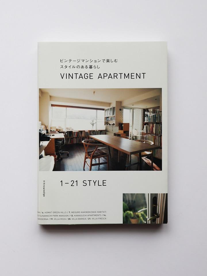 『ビンテージマンションで楽しむスタイルのある暮らし』書影