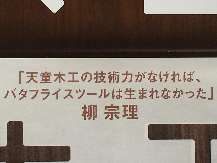 『天童木工』の帯に書かれた言葉
