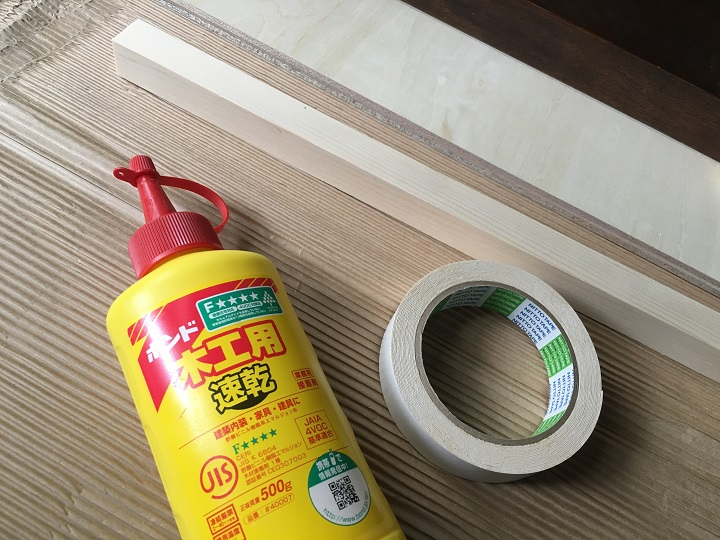 両面テープと木工用ボンド
