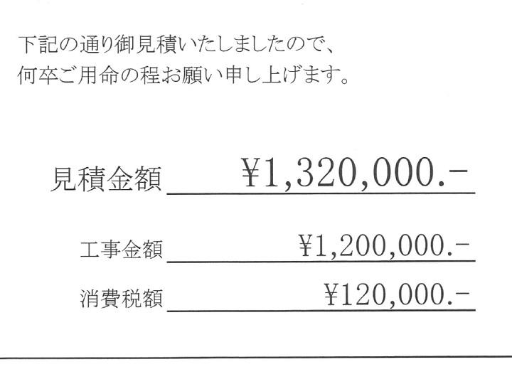 見積もり金額132万円