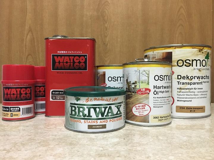 「オスモカラー」と「ブライワックス」と「ワトコオイル」の缶