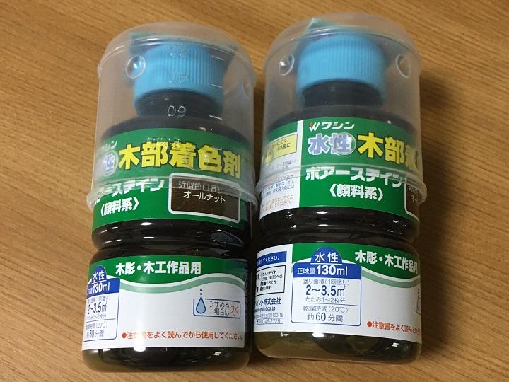 「ワシン」の「水性木部着色剤 ポアーステイン」