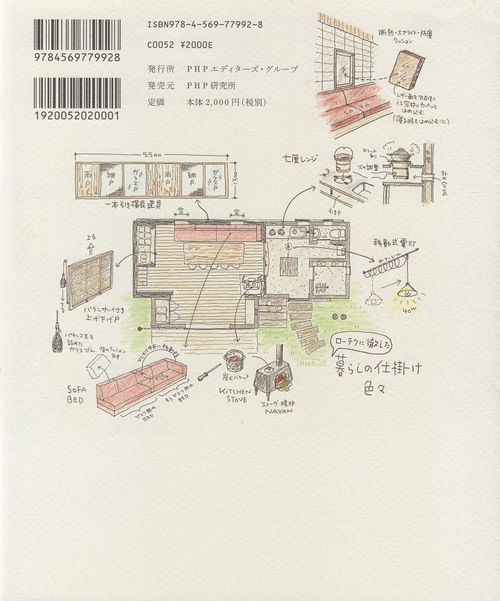 『食う寝る遊ぶ 小屋暮らし』裏表紙